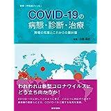 別冊「呼吸器ジャーナル」COVID-19の病態・診断・治療 現場の知恵とこれからの羅針盤 (別冊呼吸器ジャーナル)