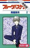 [カラー版]フルーツバスケット【期間限定無料版】 2 (花とゆめコミックス)