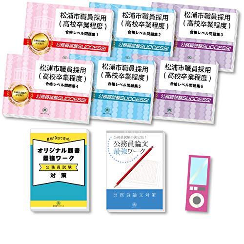 松浦市職員採用(高校卒業程度)教養試験合格セット問題集(6冊) +オリジナル願書・論文最強ワーク