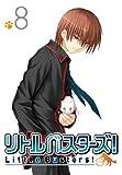 リトルバスターズ!8【初回生産限定版】[DVD]