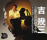 芸能生活40周年企画 シングルパーフェクトコレクション - 吉幾三, 山岡英二, 川中美幸
