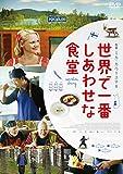 世界で一番しあわせな食堂[DVD]