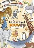 ざんねんないきもの事典[DVD]