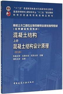 混凝土结构(第6版)上册.混凝土结构设计原理 东南大学 等 合编 , 9787112188826