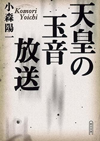 天皇の玉音放送 (朝日文庫)