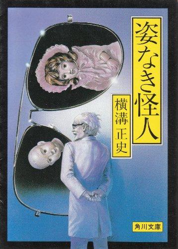 姿なき怪人 (角川文庫 (5896))