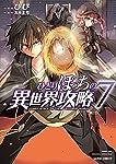 ひとりぼっちの異世界攻略 7 (ガルドコミックス)