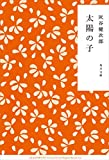 太陽の子 (角川文庫)