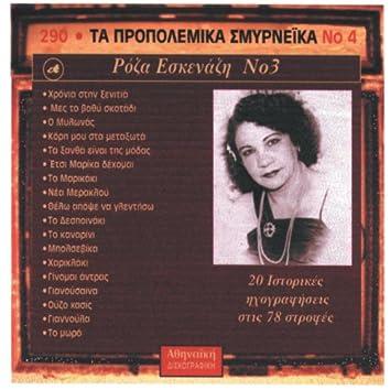 Ta Propolemika Smirneika, No. 4