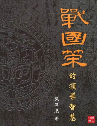 CUHK Series:The wisdom of Zhanguo Ce on Leadership(Chinese Edition)