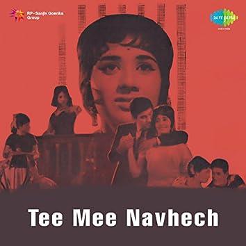 Tee Mee Navhech (Original Motion Picture Soundtrack)