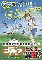 オーイ! とんぼ(第6巻 ) (ゴルフダイジェストコミックス)