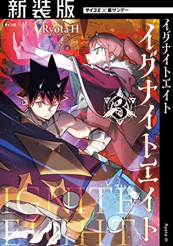 【新装版】イグナイトエイト(3) (サイコミ×裏少年サンデーコミックス)