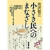 渋沢敬三 小さき民へのまなざし (やまかわうみ別冊)