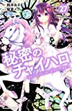 秘密のチャイハロ 分冊版(27) (なかよしコミックス)