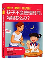 drag! Grind! Slow temper! My child doesn't manage time. What should my mother do?(Chinese Edition)
