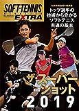 ソフトテニス ザ・スーパーショット2019 (B.B.MOOK1429) - ソフトテニスマガジン編集部