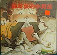 The Boy in the Drawer (Chinese Edition) (Chinook Jargon Edition)
