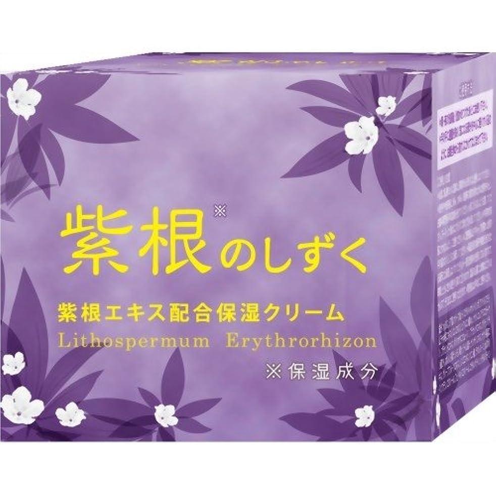 押すしなやかな苦情文句紫根のしずく 保湿クリーム 80g