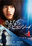 さよならドビュッシー [DVD] image