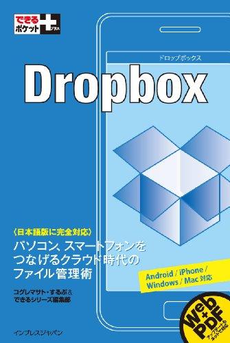 できるポケット+ Dropbox できるポケット+シリーズの詳細を見る