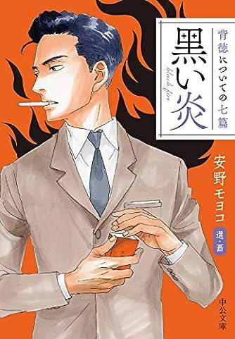 背徳についての七篇-黒い炎 (中公文庫)