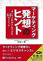 [オーディオブックCD] マーケティング発想のヒント (<CD>) (<CD>)