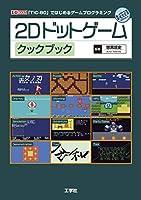 2Dドットゲーム クックブック (I・O BOOKS)
