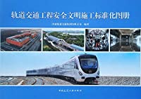 轨道交通工程安全文明施工标准化图册