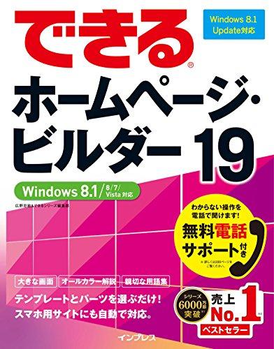 できるホームページ・ビルダー19 Windows 8.1/8/7/Vista対応 できるシリーズ