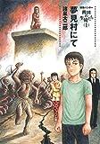 妖怪ハンター 稗田の生徒たち (1) 夢見村にて (ヤングジャンプコミックス)