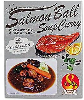らっきょのサーモンボールのスープカレー(札幌有名店のらっきょ大サーカス)シーフードスープカリー(北海道の鮭のお土産:王子サーモン)お土産カレー ご当地カレー