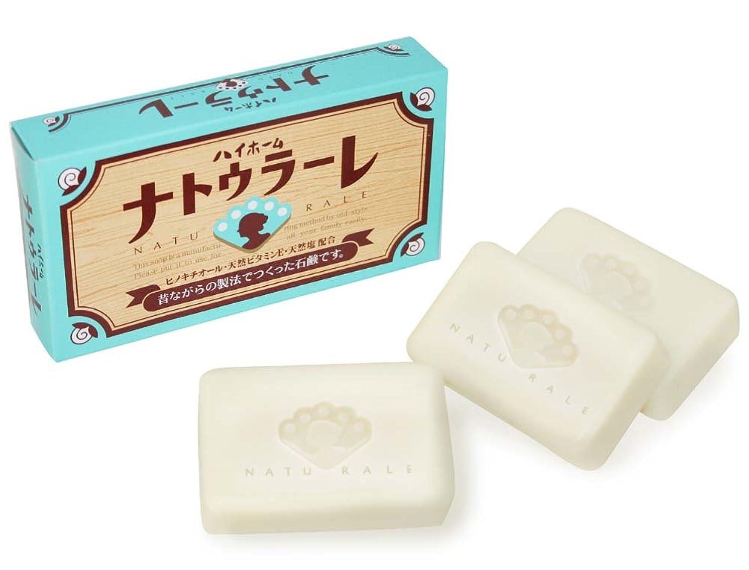モジュールリスキーな日曜日昔ながらの製法で作られた化粧石鹸 ハイホーム ナトゥラーレ 3個入り (天然ビタミンE配合)