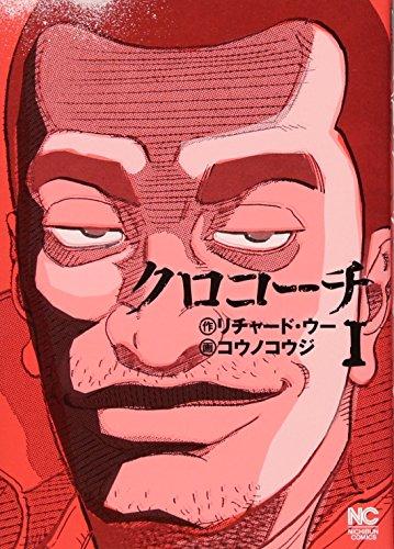 日本文芸社 ニチブンコミックス『クロコーチ』