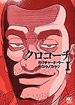 クロコーチ(1) (ニチブンコミックス)