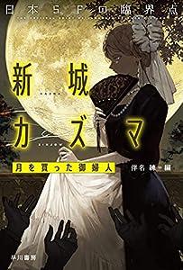 日本SFの臨界点 新城カズマ 月を買った御婦人 (ハヤカワ文庫JA)
