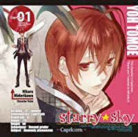 星座彼氏シリーズVol.1『Starry☆Sky~Capricorn~』