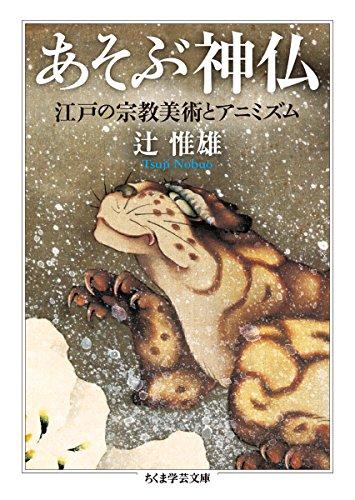 あそぶ神仏: 江戸の宗教美術とアニミズム (ちくま学芸文庫)の詳細を見る