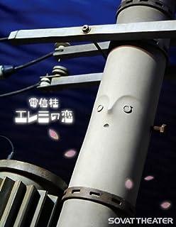 電信柱エレミの恋 [レンタル落ち]