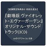 【店舗限定特典あり・初回生産分】『劇場版 ヴァイオレット・エヴァーガーデン』オリジナル・サウンドトラック(3CD) + A4クリアファイル 付き