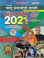 Simplified Chalu Ghadamodi Diary Yearbook 2021 - 17th Edition (Marathi)