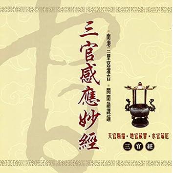 三官感應妙經 (三官經 南港三聖宮灌音 閩南語課誦)