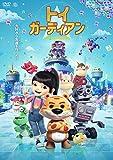 トイ・ガーディアン[DVD]