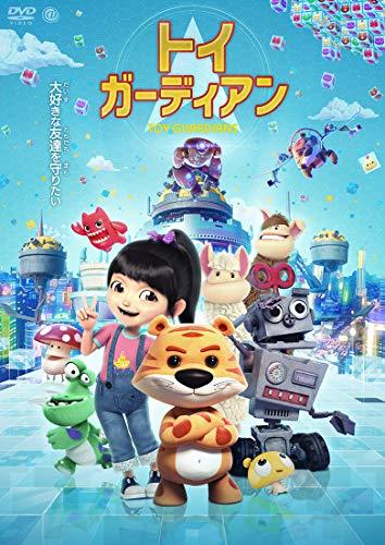 トイ・ガーディアン [DVD]