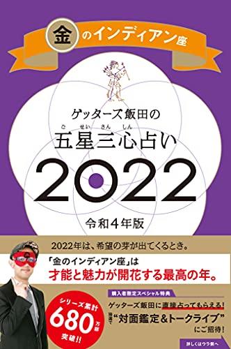 ゲッターズ飯田の五星三心占い 2022 金のインディアン座
