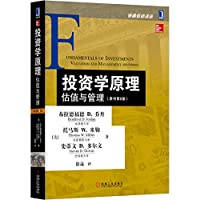 Investment Principles: valuation and management (the original book version 6)(Chinese Edition)