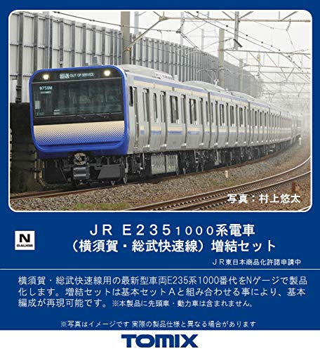 TOMIX Nゲージ E235-1000系 横須賀・総武快速線 増結セット 7両 98404 鉄道模型 電車
