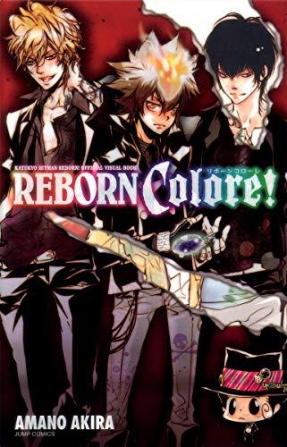 『家庭教師ヒットマンREBORN! 公式ビジュアルブック REBORN Colore! (ジャンプコミックス)』のトップ画像