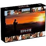 99年の愛 ~JAPANESE AMERICANS~  DVD-BOX