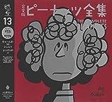 完全版 ピーナッツ全集 13: スヌーピー1975~1976
